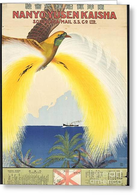 Mascots Paintings Greeting Cards - Decorative Asian Art Painting Greeting Card by Celestial Images