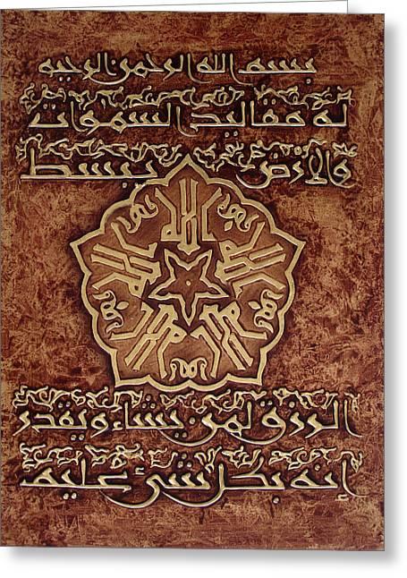 Muslem Greeting Cards - Islamic Art Greeting Card by Saleh Almasri