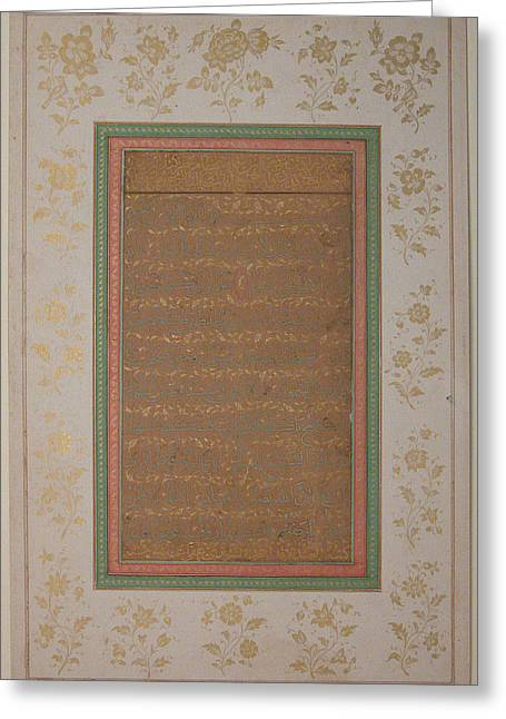 Rosary Greeting Cards - Page of Calligraphy Greeting Card by Celestial Images