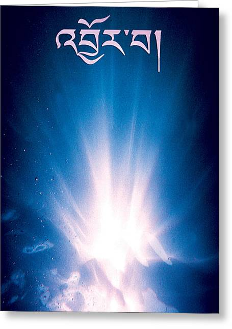 Unity Consciousness Greeting Cards - Release Greeting Card by Brian Leonard