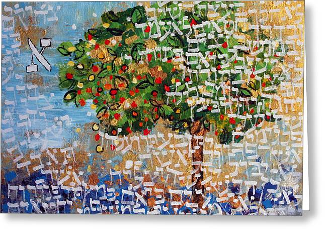 Psalm One Greeting Cards - 2014 55 Psalms 1 Like a Tree Planted by Streams of Water Greeting Card by Alyse Radenovic