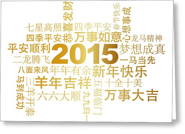 New Greeting Cards - 2015 Chinese New Year Greetings White Background Greeting Card by JPLDesigns
