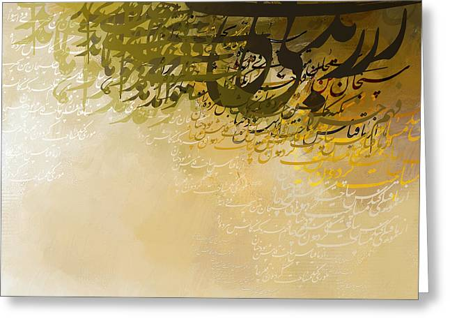 Saudia Paintings Greeting Cards - Islamic calligraphy Greeting Card by Catf
