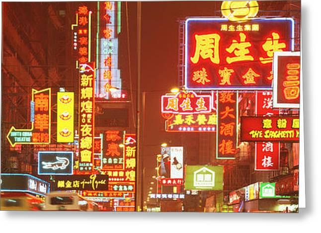 Calligraphic Greeting Cards - Hong Kong China Greeting Card by Panoramic Images