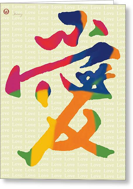 Interpersonal Greeting Cards - Love - Chinese letter pop stylised etching art poster  Greeting Card by Kim Wang