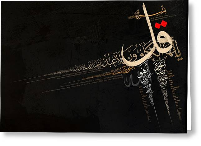 Muslim Greeting Cards - 4 Qul Greeting Card by Corporate Art Task Force