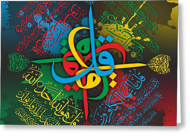 Calligraphy Print Digital Art Greeting Cards - 4 Qul  Greeting Card by G Ahmed