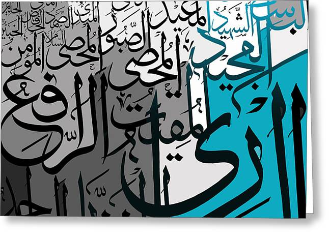 Saudia Paintings Greeting Cards - 99 names of Allah Greeting Card by Catf