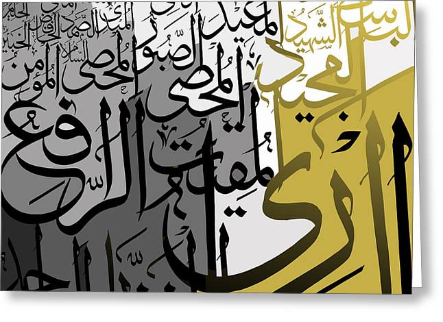 99 Names Of Allah Greeting Card by Catf