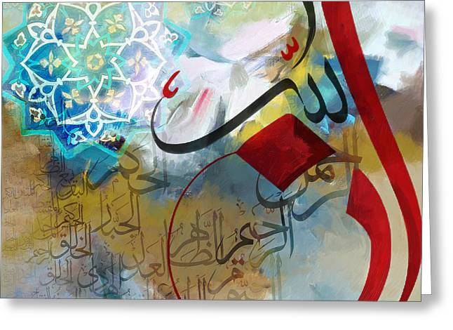 Allah Greeting Cards - Islamic Calligraphy Greeting Card by Corporate Art Task Force