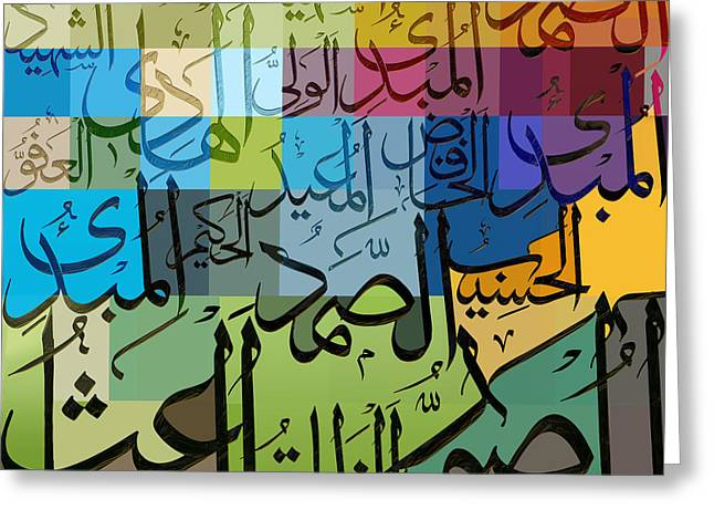 Writings Greeting Cards - 99 Names of Allah Greeting Card by Corporate Art Task Force