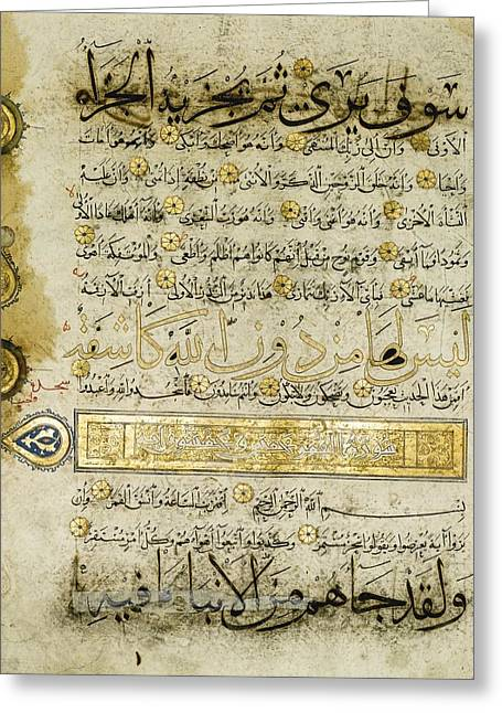 Jihad Greeting Cards - A Large Illuminated Quran Leaf Greeting Card by Celestial Images