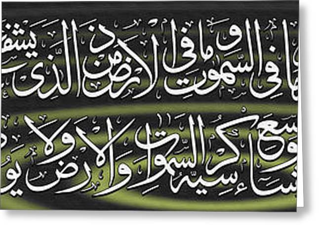 Aye Greeting Cards - Aayat Ul Kursi Calligraphy Greeting Card by Hamid Iqbal Khan