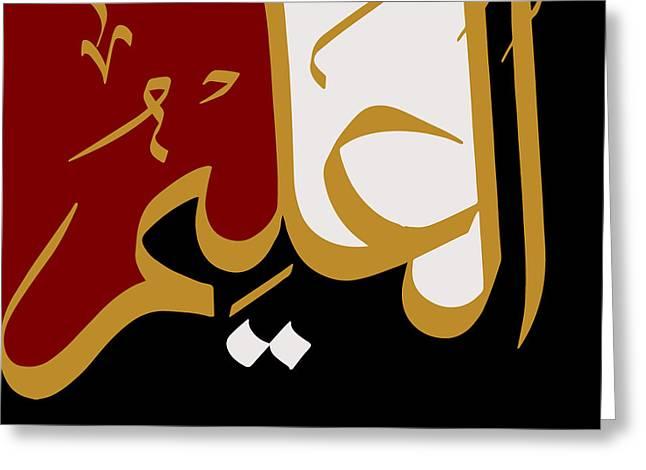 Ar Greeting Cards - Al-Aleem Greeting Card by Catf
