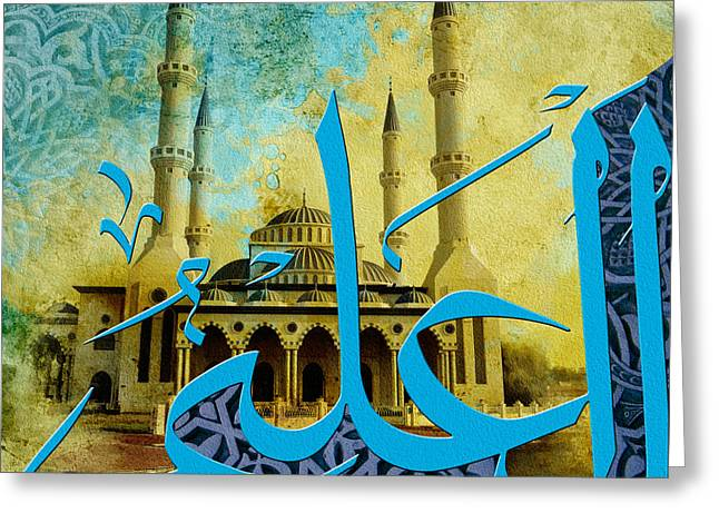 Istanbul Greeting Cards - Al-Aleem Greeting Card by Corporate Art Task Force