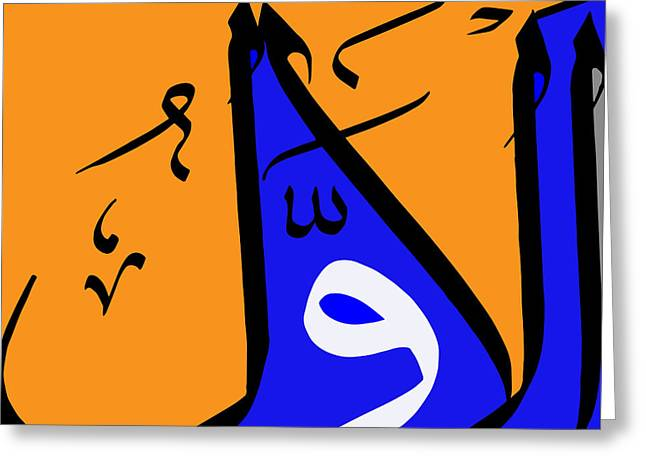 Ar Greeting Cards - Al-Awwal  Greeting Card by Catf