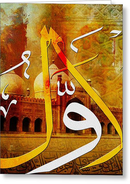 Beginning Greeting Cards - Al Awwal Greeting Card by Corporate Art Task Force