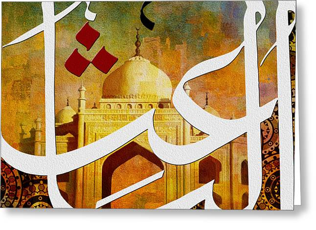 Saw Greeting Cards - Al Baais Greeting Card by Corporate Art Task Force