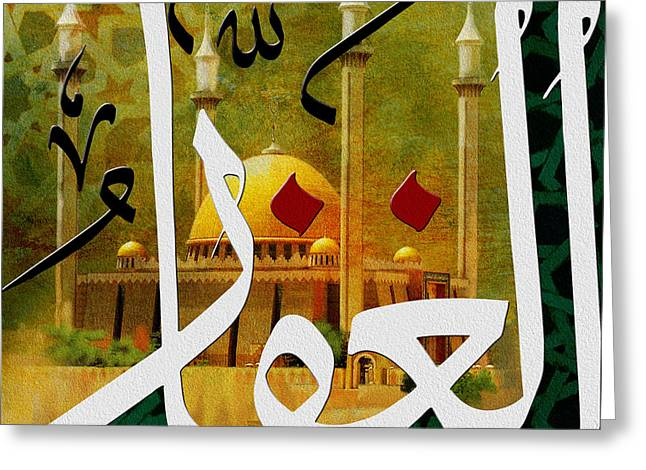 Forgiven Greeting Cards - Al Ghaffar Greeting Card by Corporate Art Task Force
