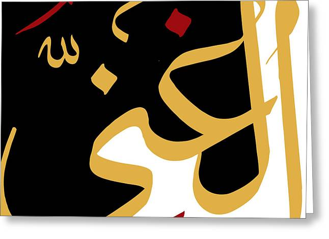 Ar Greeting Cards - Al-Ghanee Greeting Card by Catf