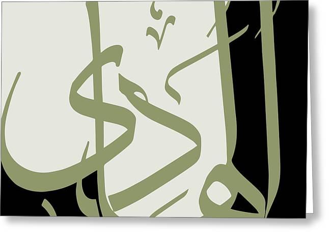Ar Greeting Cards - Al-Hadi Greeting Card by Catf