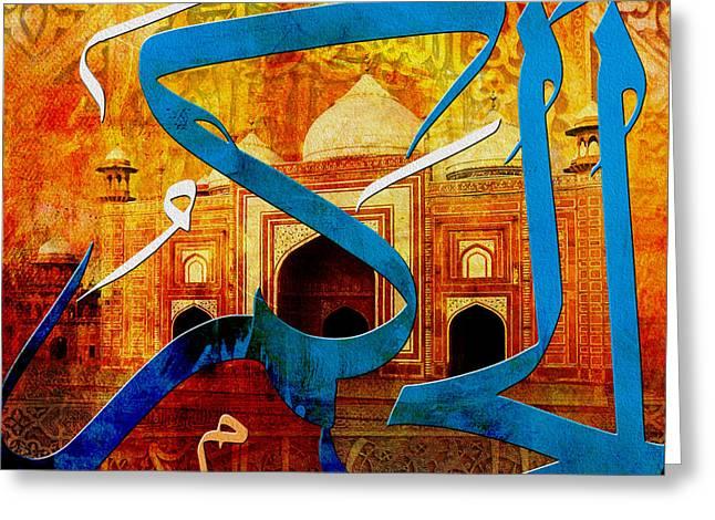 Al Hakam Greeting Card by Corporate Art Task Force