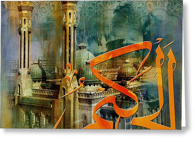 Al Hakim Greeting Card by Corporate Art Task Force