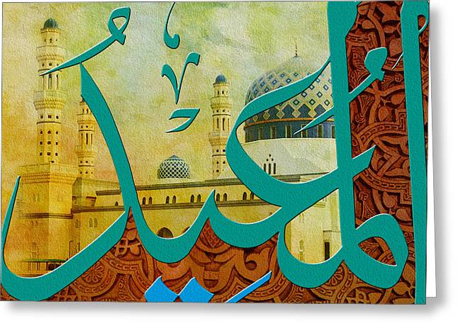 Id Greeting Cards - Al-Muid Greeting Card by Corporate Art Task Force