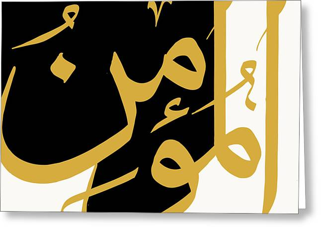 Ar Greeting Cards - Al-Mumin Greeting Card by Catf
