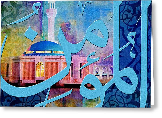 Corporate Greeting Cards - Al-Mumin Greeting Card by Corporate Art Task Force