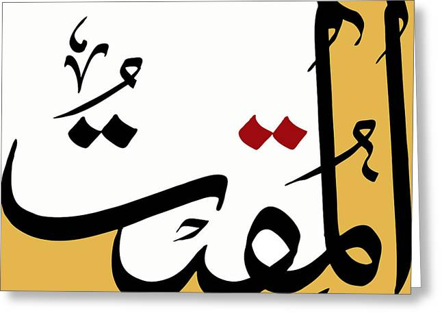 Calligraphy Greeting Cards - Al Muqeet  Greeting Card by Catf