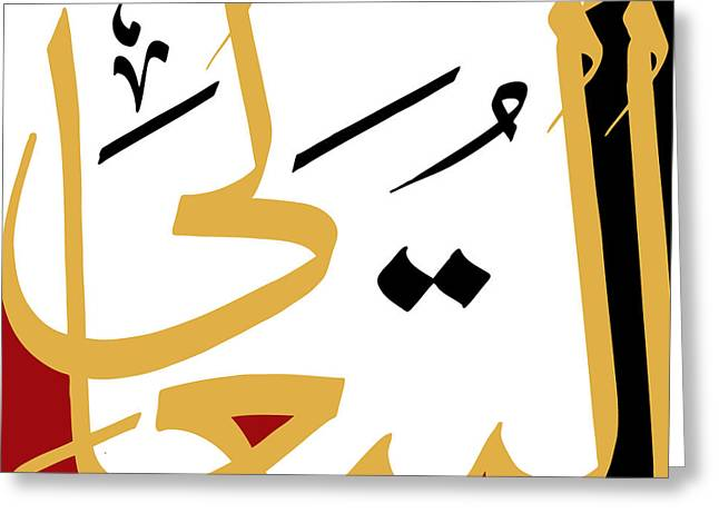 Ar Greeting Cards - Al-Mutaali  Greeting Card by Catf