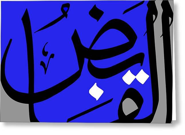 Ar Greeting Cards - Al-Qabid Greeting Card by Catf