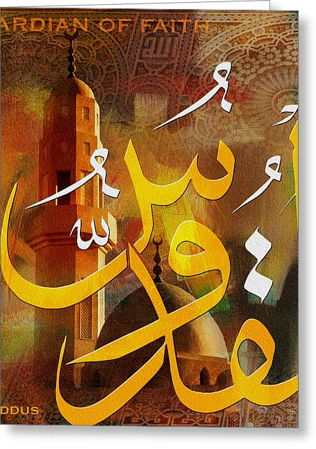 Saw Greeting Cards - Al Quddus Greeting Card by Corporate Art Task Force