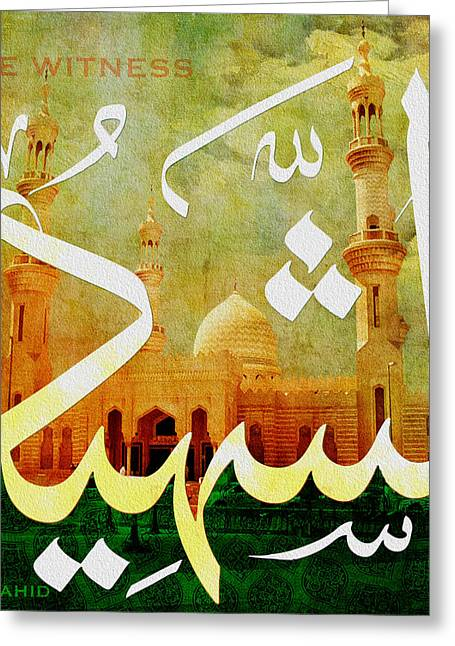 Saw Greeting Cards - Al Shaheed Greeting Card by Corporate Art Task Force