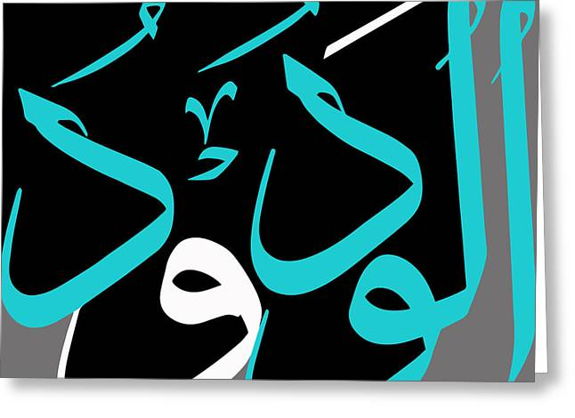Ar Greeting Cards - Al-Wadood Greeting Card by Catf