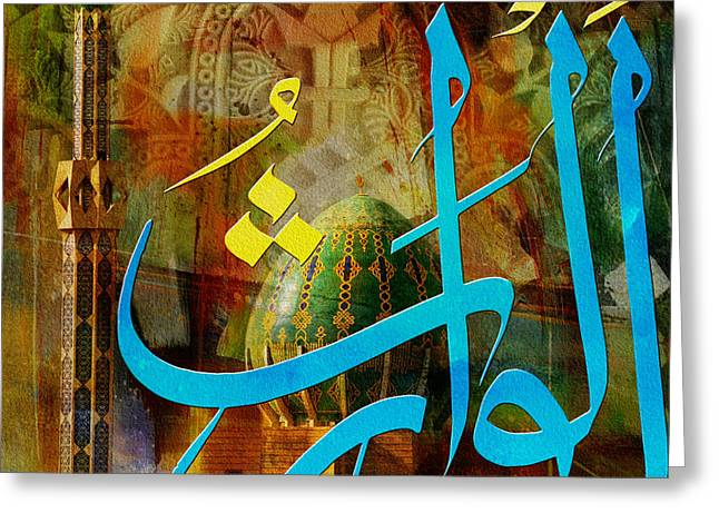 Saw Greeting Cards - Al Waris Greeting Card by Corporate Art Task Force