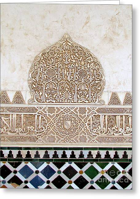 Tapestries - Textiles Greeting Cards - Alhambra ornament Greeting Card by Stoyanka Ivanova