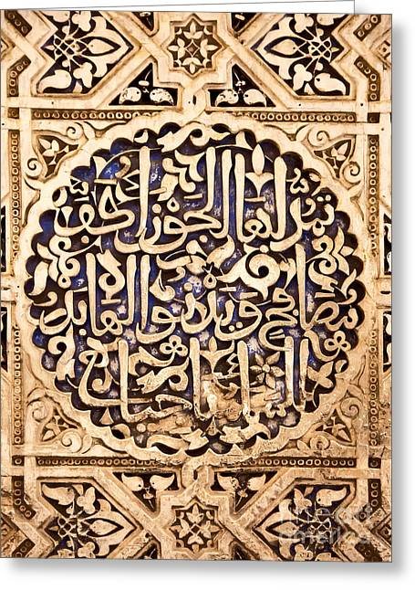 Islam Greeting Cards - Alhambra panel Greeting Card by Jane Rix