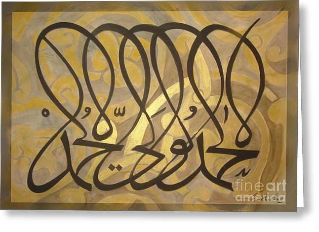 Calligraphy Print Paintings Greeting Cards - Alhamdu lill laah Wali yul Hamd Greeting Card by Sayyidah Seema Zaidee
