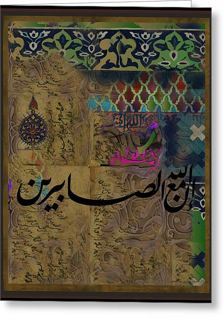 Islamic Art Greeting Cards - Allaah is with the Patient Ones Greeting Card by Sayyidah Seema Zaidee
