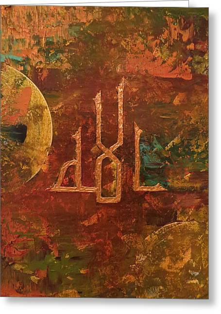 Calligraphy Print Greeting Cards - Allah Greeting Card by Asma  Waheed Art Gallery