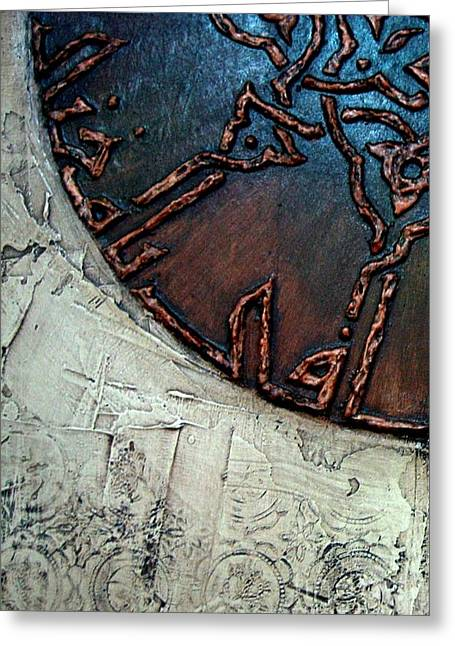 Calligraphy Reliefs Greeting Cards - Alshafi Greeting Card by Najeeb Alnasser