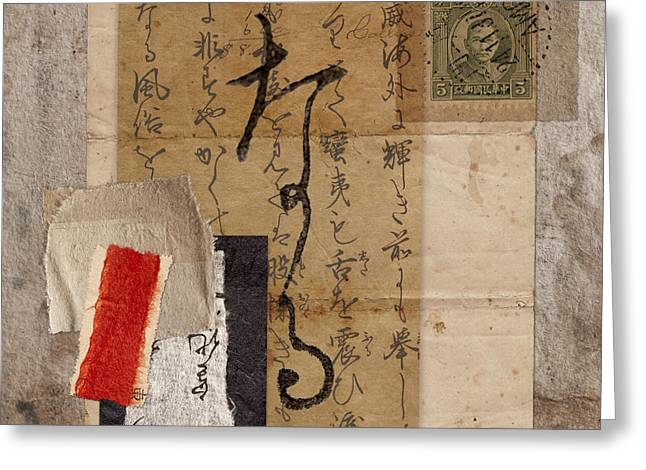 Weathered Red Greeting Cards - Amoy Greeting Card by Carol Leigh