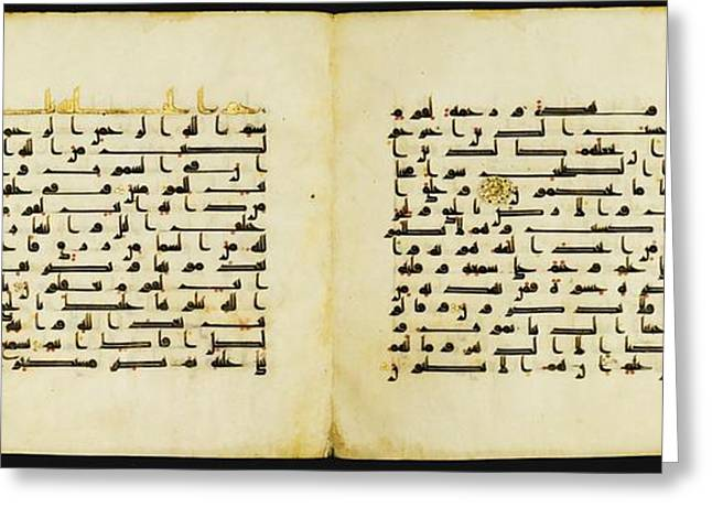 An Illuminated Quran Bifolium On Vellum Greeting Card by Celestial Images