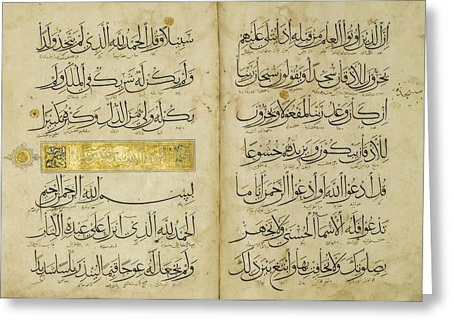 Rosary Greeting Cards - An Illuminated Quran Greeting Card by Celestial Images