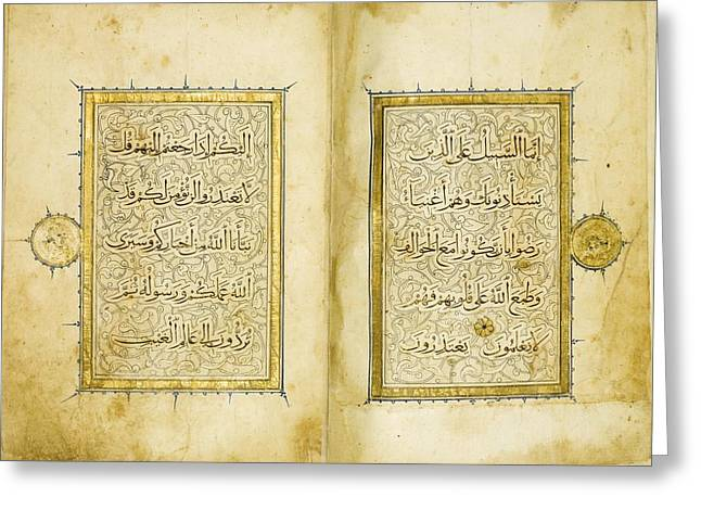 An Illuminated Qur'an Juz Greeting Card by Celestial Images