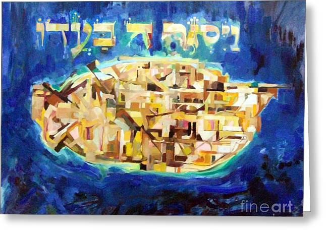 Inner Self Paintings Greeting Cards - And Hashem closed up the ark for him against the waters Greeting Card by David Baruch Wolk