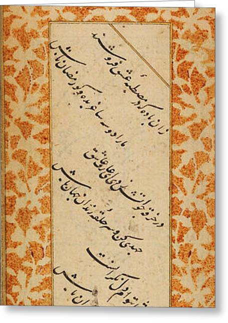Jihad Greeting Cards - Anthology of Persian Poetry in Oblong Format Greeting Card by Celestial Images