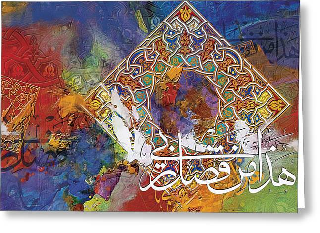 Islamic Art Greeting Cards - Arabesque 11B Greeting Card by Shah Nawaz